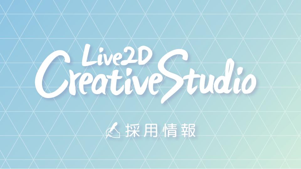 第一回 CreativeStudio採用説明会を3月29日(水)19時@Live2D社にて開催いたします
