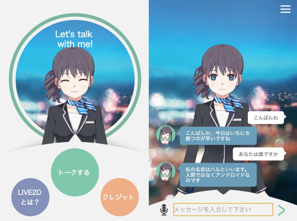 Live2Dトークコンシェル