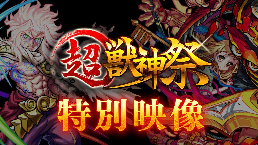 モンスターストライク 超・獣神祭 360度動画webCM