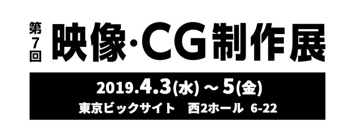 4/3(水)〜4/5(金) コンテンツ東京内 映像・CG制作展に出展します