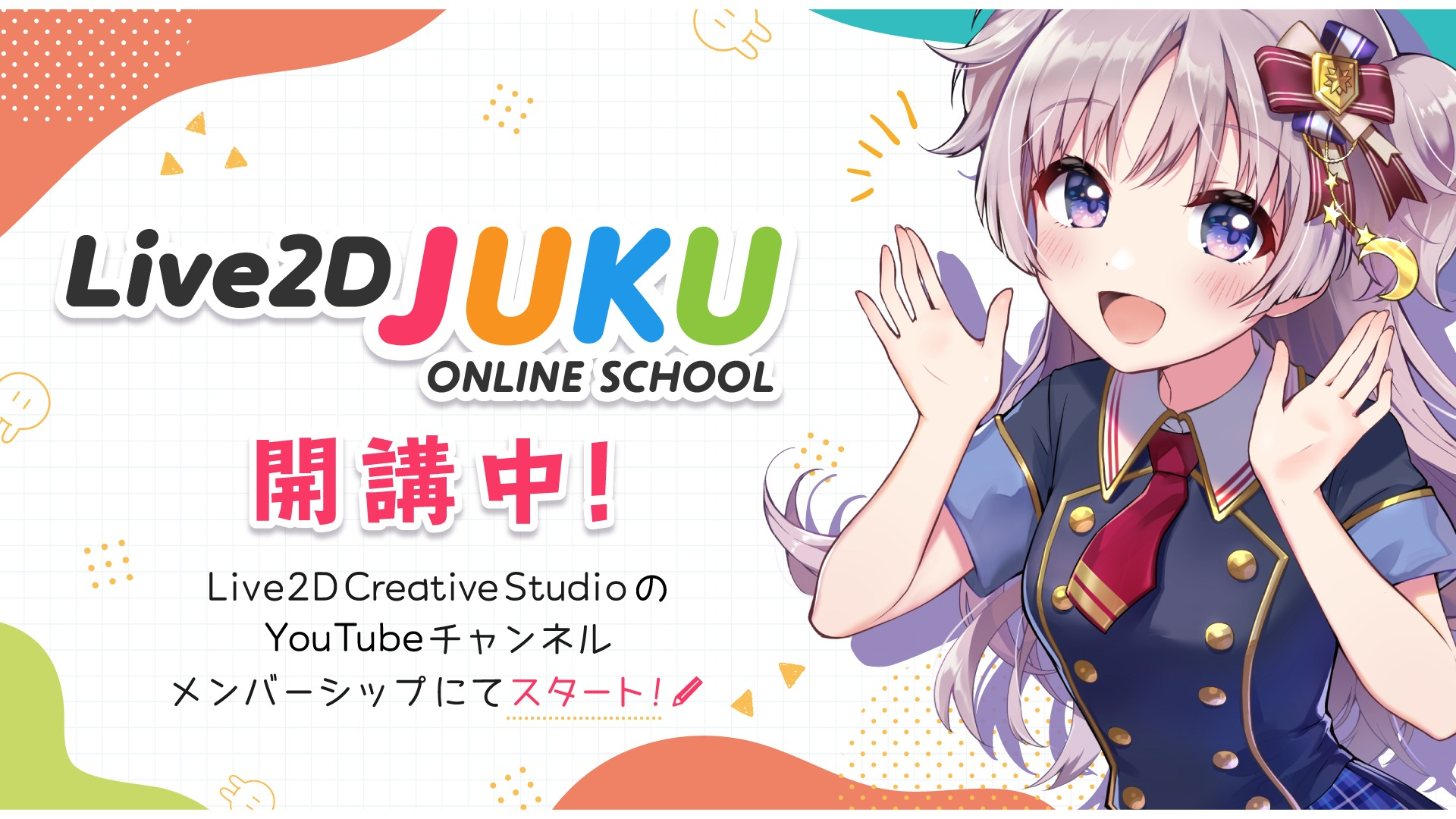 「Live2D JUKU」を本日開講いたしました。