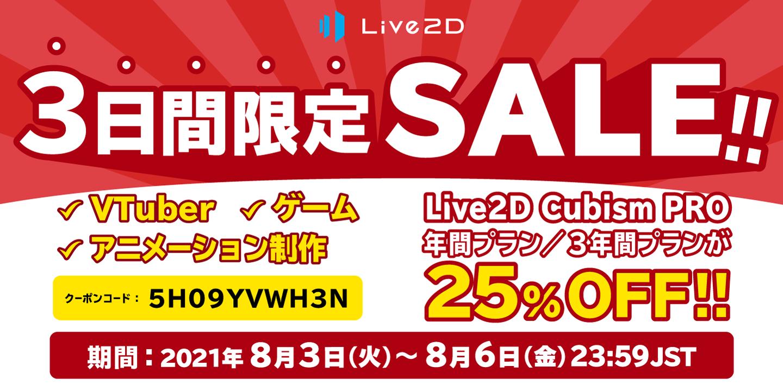 【3日間限定】Live2D Cubism PROが25%OFF!キミもVTuberになろう!!8月6日(金)まで