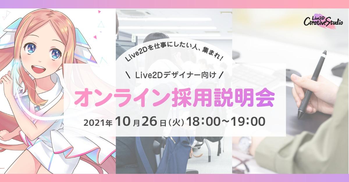 10/26(火) オンラインによるデザイナー向け採用説明会を行います。
